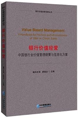 银行价值经营:中国银行业价值管理纲要与信息化方案.pdf