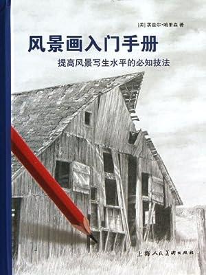 风景画入门手册.pdf