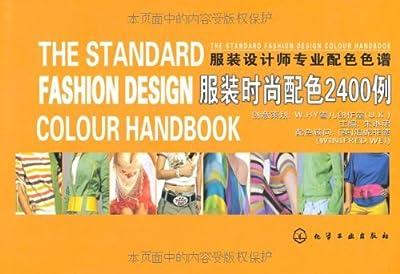 服装设计师专业本色色谱--服装时尚配色2400例.pdf