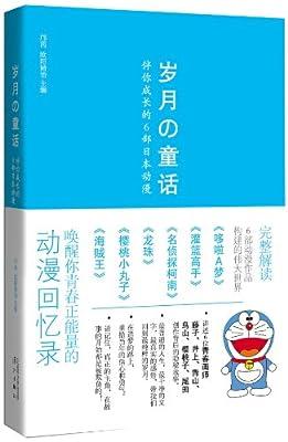 岁月的童话—伴你成长的6部日本动漫.pdf