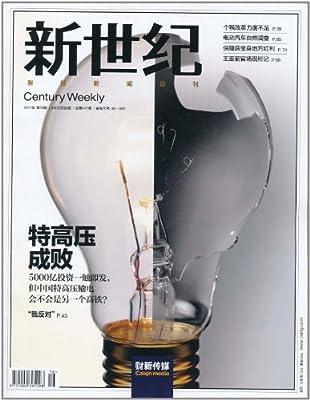 新世纪周刊.pdf