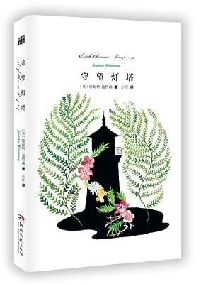 守望灯塔.pdf