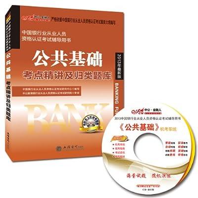 中公•金融人•中国银行业从业人员资格认证考试辅导用书:公共基础考点精讲及归类题库.pdf