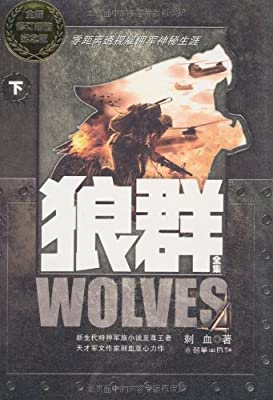 狼群全集.pdf