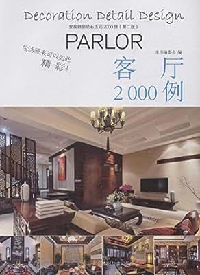 家庭细部钻石法则2000例:客厅.pdf