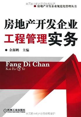 房地产开发企业工程管理实务.pdf