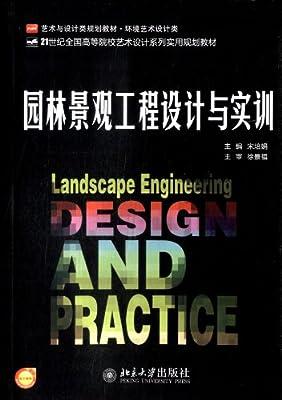21世纪全国高等院校艺术设计系列实用规划教材:园林景观工程设计与实训.pdf
