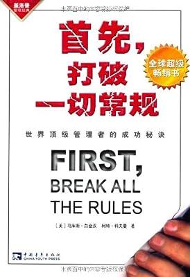 首先,打破一切常规.pdf