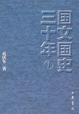 国文国史三十年.pdf