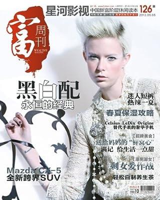 2014年年订杂志:富周刊  全年订391元包邮.pdf