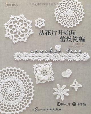 我爱编织:从花片开始玩蕾丝钩编.pdf