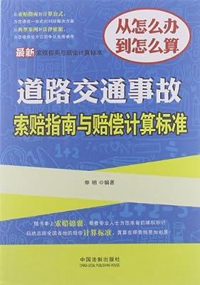 最新道路交通事故索赔指南与赔偿计算标准.pdf