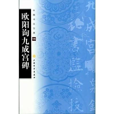 欧阳询九成宫碑.pdf