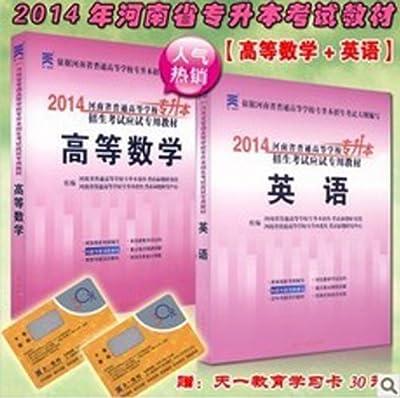 天一2014年河南省专升本普通高校专用教材 英语+高数.pdf