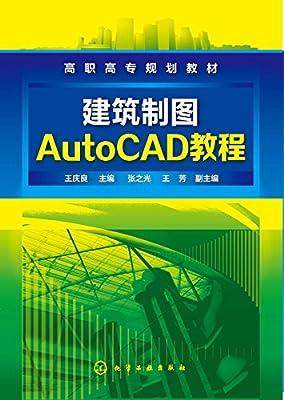 建筑制图AutoCAD教程.pdf