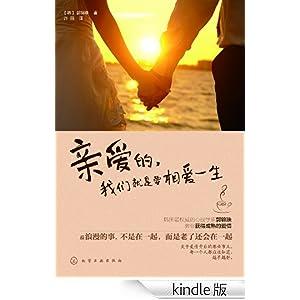 亲爱的,我们就是要相爱一生-kindle商店-亚马逊中国
