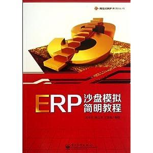 《erp沙盘模拟简明教程》