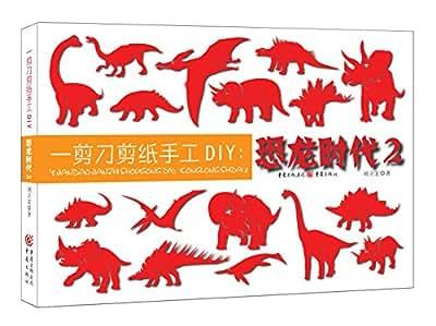 一剪刀剪纸手工DIY:恐龙时代2.pdf