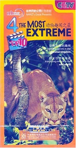 动物趣闻之最4(8dvd)图片