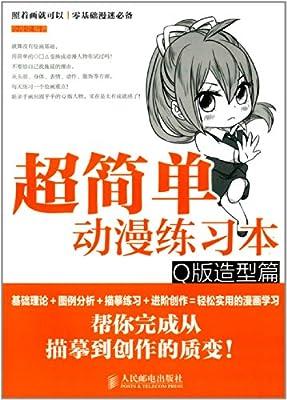 pdf 色铅笔画动漫练习册.图片