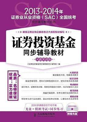 证券投资基金同步辅导教材.pdf