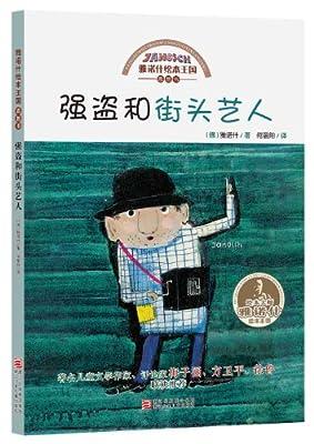 雅诺什绘本王国·思想书:强盗和街头艺人.pdf