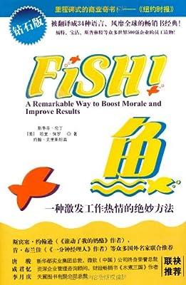 鱼:一种激发工作热情的绝妙方法.pdf