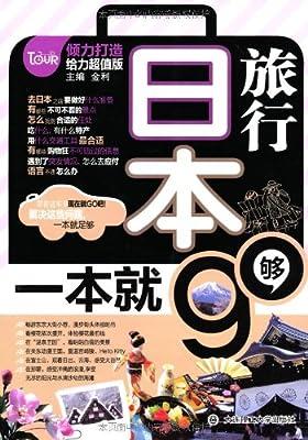 日本旅行,1本就够:中文、日文.pdf