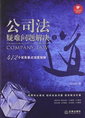 公司法疑难问题解决之道:412个实务要点深度释解.pdf