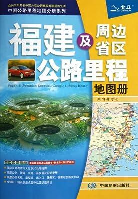福建及周边省区公路里程地图册.pdf