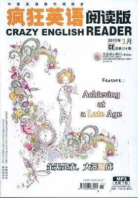 疯狂英语阅读.pdf