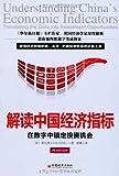 解读中国经济指标:在数字中锁定投资机会