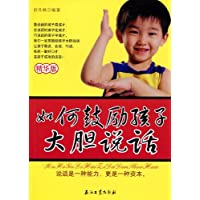 如何鼓励孩子大胆说话