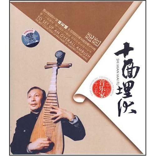 十面埋伏-琵琶(3cd)