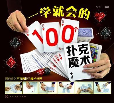 一学就会的100个扑克魔术.pdf