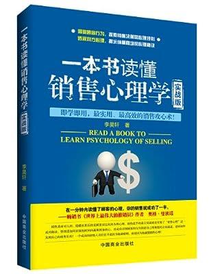 一本书读懂销售心理学:实战版.pdf