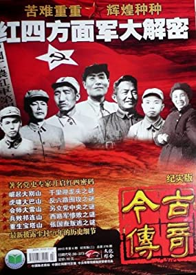 今古传奇 纪实版2013年第6期 总276期 红四方面军大解密.pdf