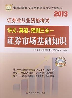 华图•证券业从业资格考试讲义、真题、预测三合一:证券市场基础知识.pdf