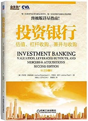 投资银行:估值、杠杆收购、兼并与收购.pdf