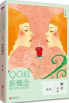 流光:青春糖衣:90后新概念获奖者作文范本.pdf
