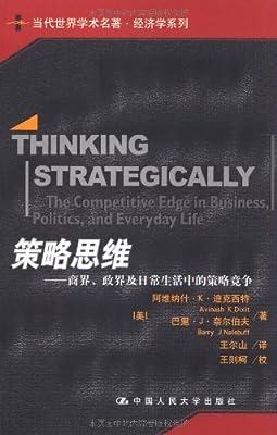 策略思维:商界、政界及日常生活中的策略竞争.pdf