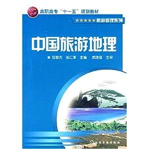 中国旅游地图/范黎光-图书-卓越亚马逊