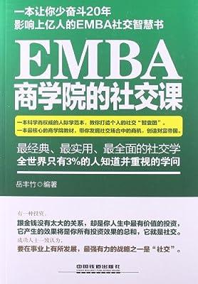 EMBA商学院的社交课.pdf