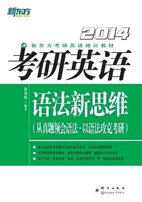 新东方•2014考研英语语法新思维.pdf