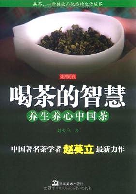 喝茶的智慧:养生养心中国茶.pdf