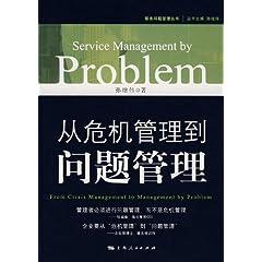 关于危机管理到问题管理的毕业论文模板范文