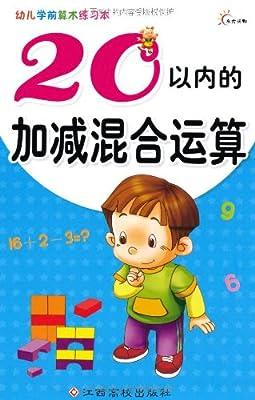 东方沃野•幼儿学前算术练习本:20以内的加减混合运算.pdf