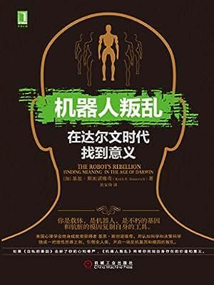 机器人叛乱:在达尔文时代找到意义.pdf