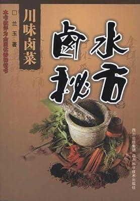 川味卤菜卤水秘方.pdf