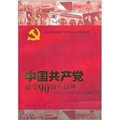 好书《现代汉语规范字典(缩印本)》推荐